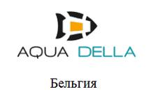 Логотип Aqua Della, Бельгия. Продажа серебряных украшений Aqua Della, Бельгия оптом и в розницу