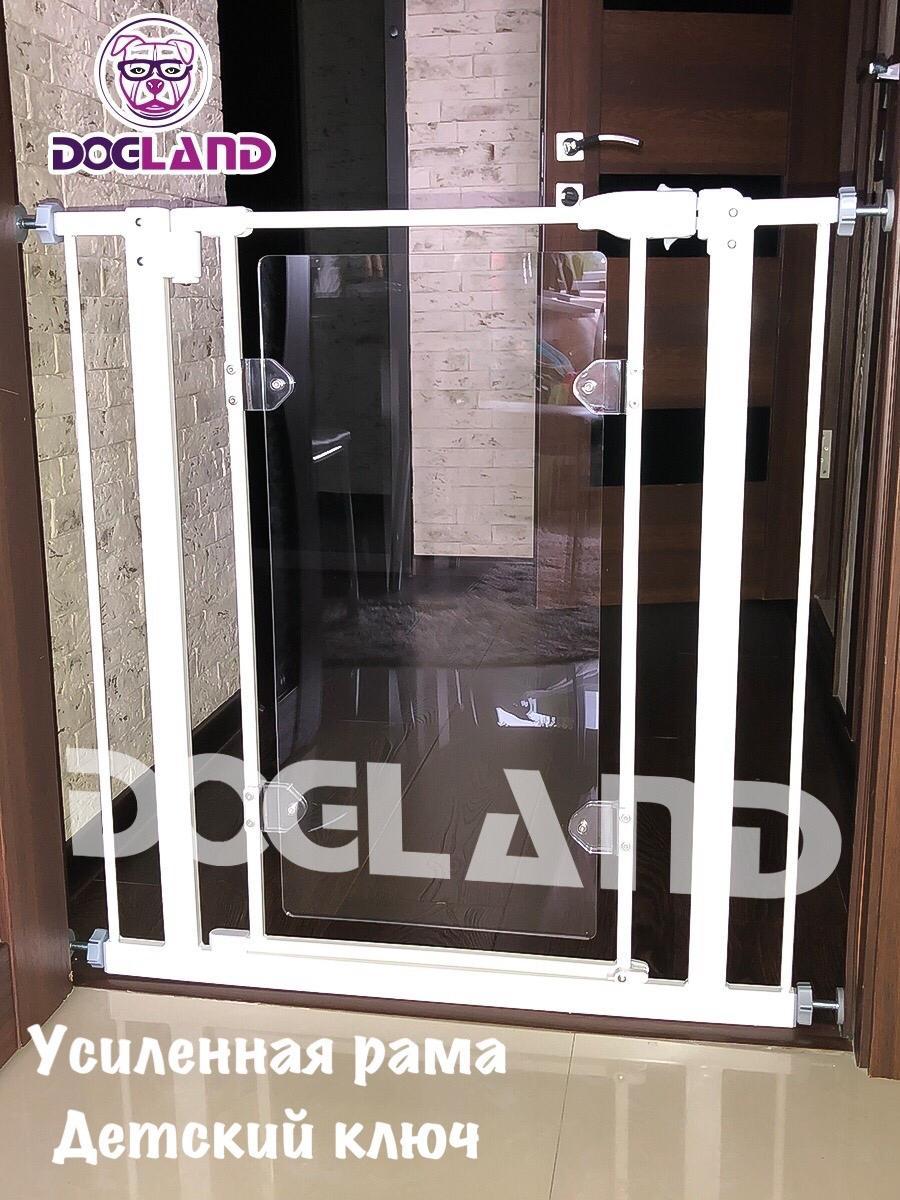 Доглэнд Перегородка захлопывающаяся с прозрачной дверью Crystal DG-11, ширина 72-84 см высота 76 см, цвет белый, Dog Land
