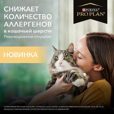 Корм Пурина Про План LiveClear для стерилизованных кошек Sterilised Salmon, снижает количество аллергенов в шерсти, Лосось, 1,4 кг, Purina Pro Plan