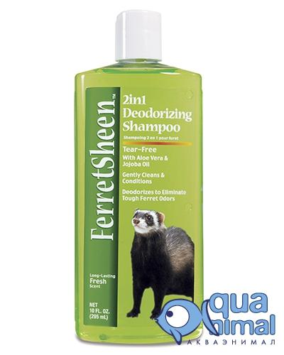 8в1 Шампунь+кондиционер для хорьков дезодорирующий Ferret Sheen Deodorizing Shampoo 295 мл, 8in1