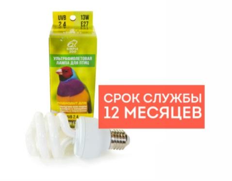 Симпл Зоо Ультрафиолетовая лампа для птиц компакт UVB 2.4, цоколь E27, SimpleZoo