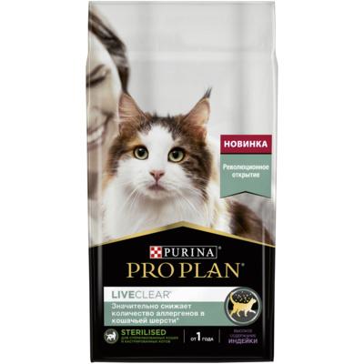 Корм Пурина Про План LiveClear для стерилизованных кошек Sterilised Turkey, снижает количество аллергенов в шерсти, Индейка, в ассортименте, Purina Pro Plan