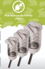 Комфи Поилка для грызунов с 2 шариками, БЕЗ ПОДТЕКАНИЯ, в ассортименте, серая, Comfy