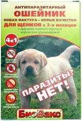 """БиоВакс Ошейник антипаразитный """"Паразиты? Нет!"""" от блох и клещей для щенков и собак, в ассортименте"""