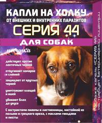 Серия 44 Капли антипаразитарные на холку от внешних и внутренних паразитов, комаров, клещей, вшей, блох для щенков и собак, в ассортименте