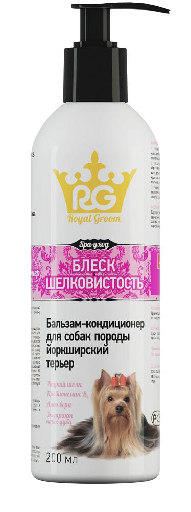 """Роял Грум Бальзам-кондиционер """"Блеск и шелковистость"""" для йоркширских терьеров, 200 мл, Royal Groom"""
