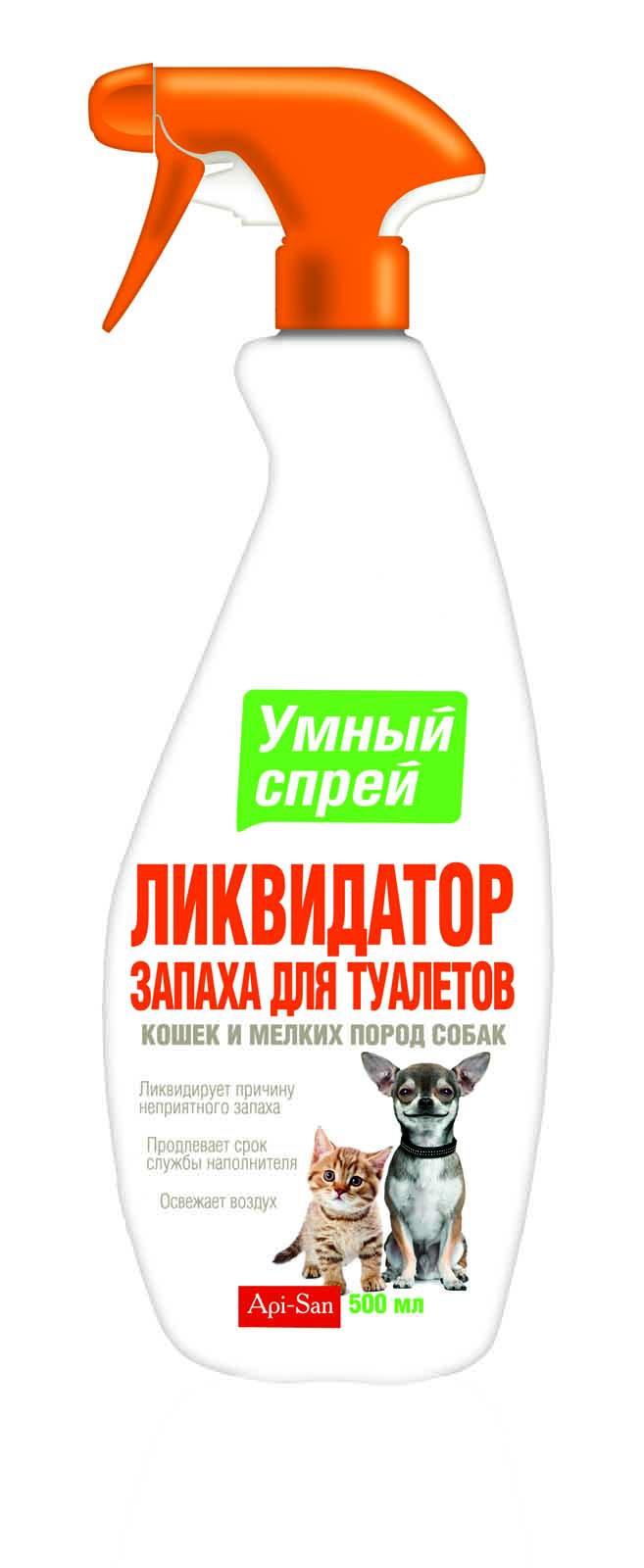 Апи-Сан Умный Спрей 3в1 Ликвидатор запаха для кошек и собак декоративных пород, 500 мл, Api-San