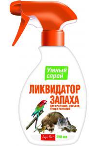 Апи-Сан Умный Ликвидатор запаха для грызунов, хорьков, птиц и рептилий, 200 мл, Api-San