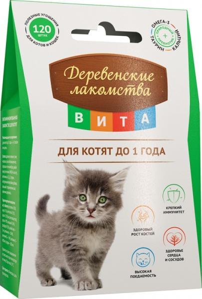 Деревенские лакомства ВИТА Витаминизированные лакомства для котят до 1 года, 120 таблеток
