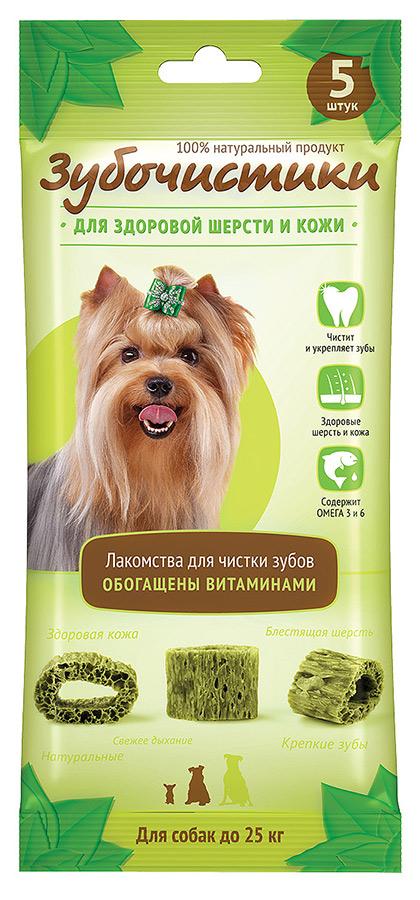 Зубочистики Лакомство для чистки зубов собак, Авокадо с витаминами, 35 г, в ассортименте