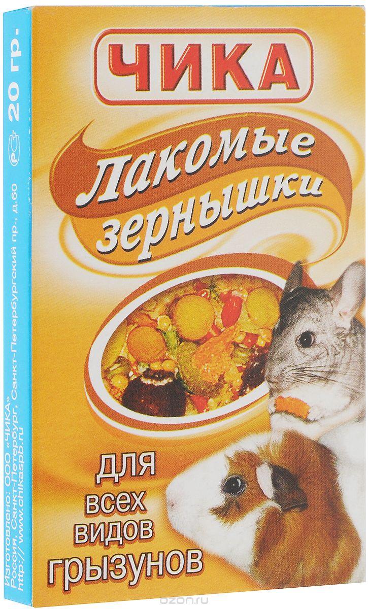 """Чика Витаминное лакомство для всех грызунов """"Лакомые зернышки"""", 20 г"""