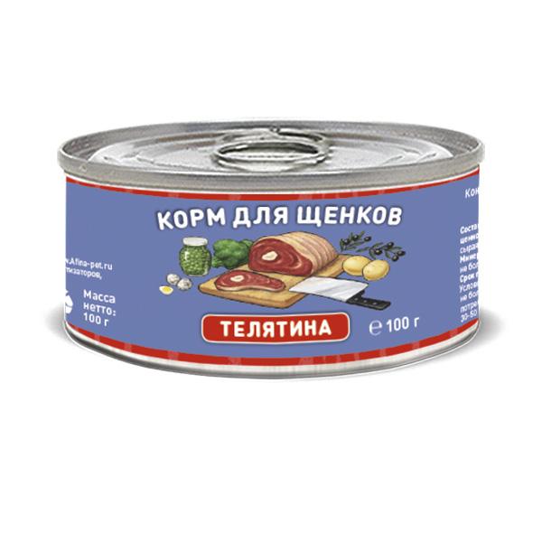 Солид Натура Холистик Консервы для щенков всех пород, Телятина, в ассортименте, Solid Natura Holistic