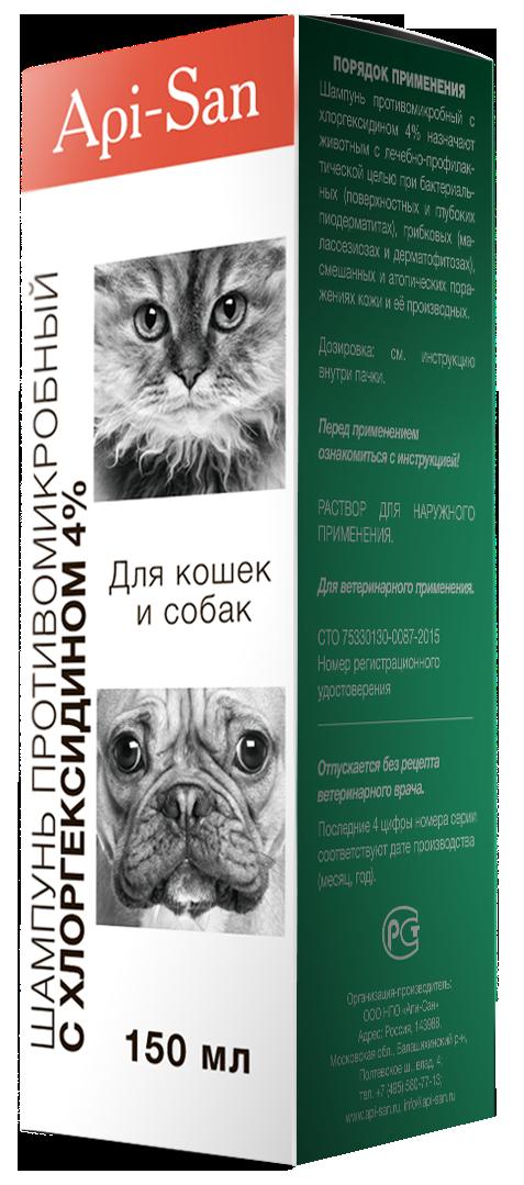 Апи-Сан Шампунь противомикробный с хлоргексидином 4% для собак и кошек, 150 мл, Api-San