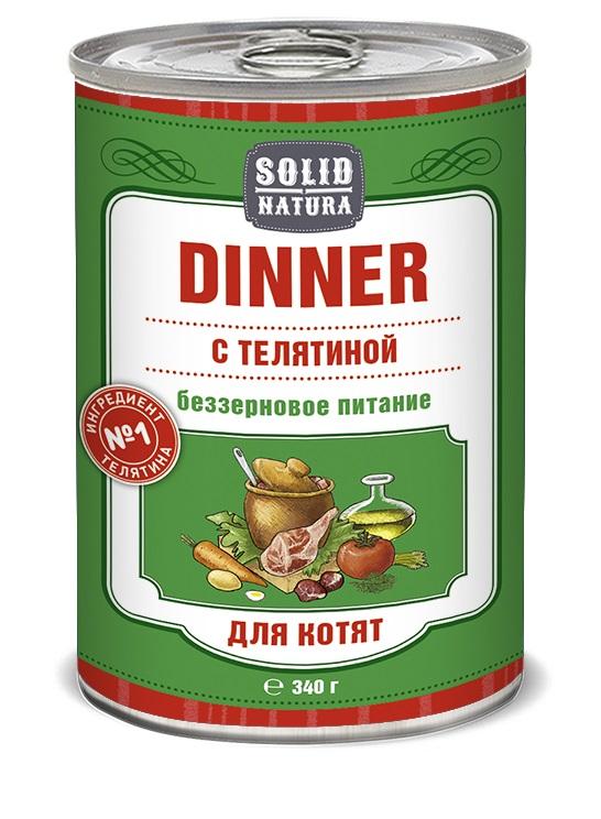 Солид Натура Холистик Консервы Dinner из натуральной телятины для котят всех пород, в ассортименте, Solid Natura Holistic