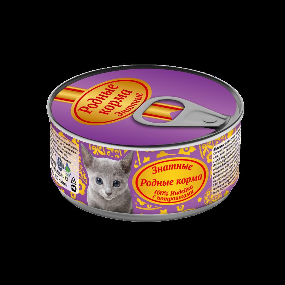 Родные Корма Знатные Консервы из натурального мяса для котят, Индейка с потрошками, 100 г, Родные корма