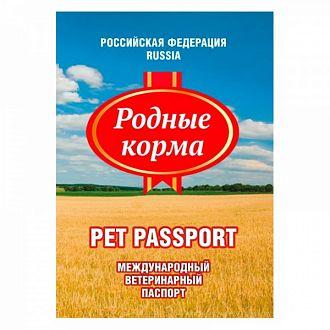Родные Корма Ветеринарный международный паспорт, универсальный