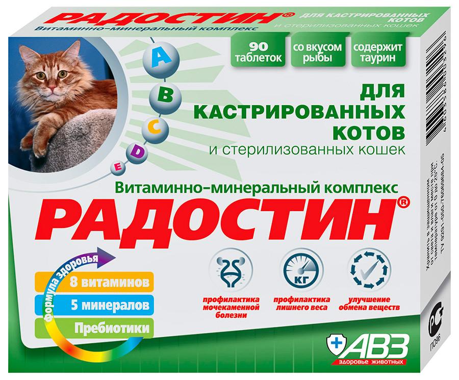 АВЗ Витаминно-минеральный комплекс Радостин для кастрированных котов и стерилизованных кошек, 90 таб, АВЗ