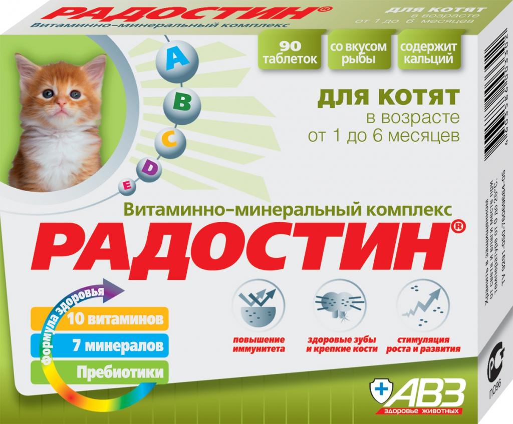 АВЗ Витаминно-минеральный комплекс Радостин для котят от 1 до 6 месяцев, 90 таб, АВЗ
