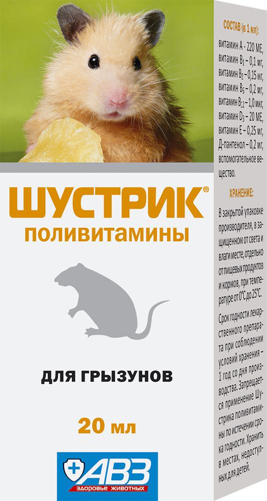 АВЗ Поливитамины Шустрик для грызунов, профилактика и лечение гиповитаминозов и заболеваний, 20 мл, АВЗ