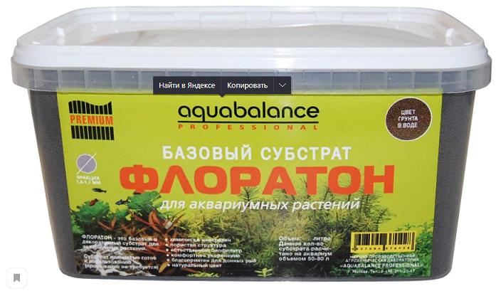 Аквабаланс Базовый субстрат для растений Флоратон 3,3 л/5,9 кг, Aquabalance