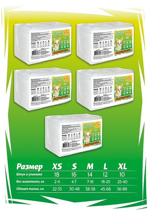 Чистый хвост Подгузники для собак, размер М, вес собаки 7-16 кг, размер талии 38-58 см, 14 шт/уп