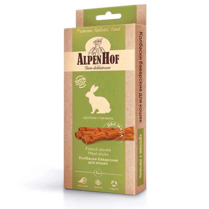 АльпенХоф Колбаски баварские для кошек, в ассортименте, 3 шт/уп, AlpenHof