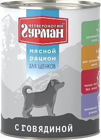 Четвероногий гурман Консервы для щенков Мясной рацион, 850 г