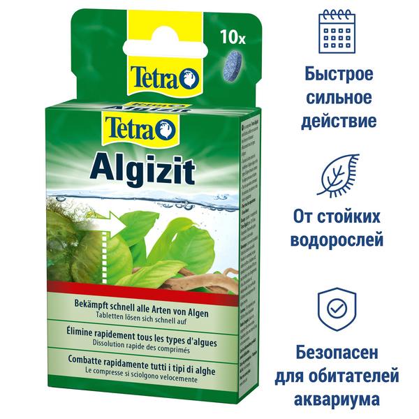 Тетра Средство Algizit для борьбы с водорослями при сильном их развитии, 10 табл., Tetra