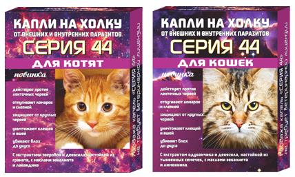 Серия 44 Капли антипаразитарные на холку от внешних и внутренних паразитов, комаров, клещей, вшей, блох для котят и кошек, 2 пипетки
