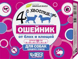 4 С ХВОСТИКОМ Ошейник репеллентный от блох, клещей и комаров для щенков и собак, 3 размера